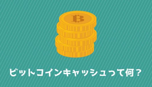 ビットコインキャッシュって何?わかりやすくメリットやデメリットを簡単に説明!