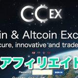 C-CEX アフィリエイト