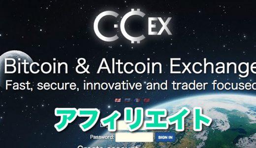C-CEXでアフィリエイトする方法!BitZeny(ZNY)の購入ついでにアフィリエイトも