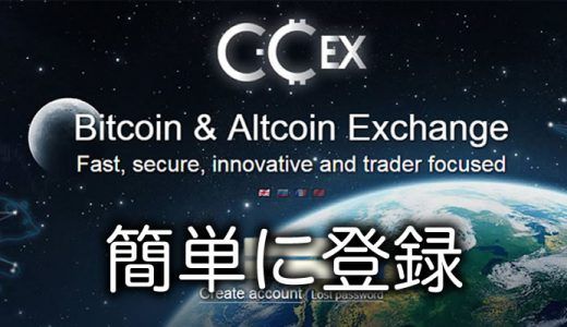 【簡単】C-CEXの登録方法!仮想通貨BitZenyを始める取引所の口座開設
