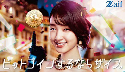 女優・剛力彩芽さんがZaif(ザイフ)のTVCMに登場!ビットコインするならザイフの理由とは