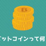 ビットコインって何?