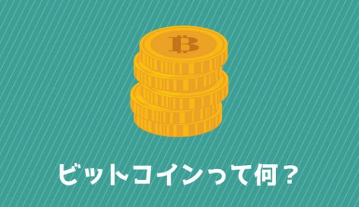 ビットコインって何?わかりやすくメリットやデメリットを簡単に説明!