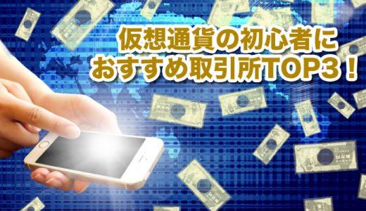 仮想通貨の初心者におすすめ取引所TOP3!素人はまずここから仮想通貨を始めよう!