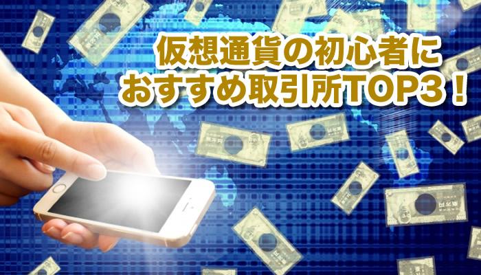仮想通貨 初心者 おすすめ 取引所