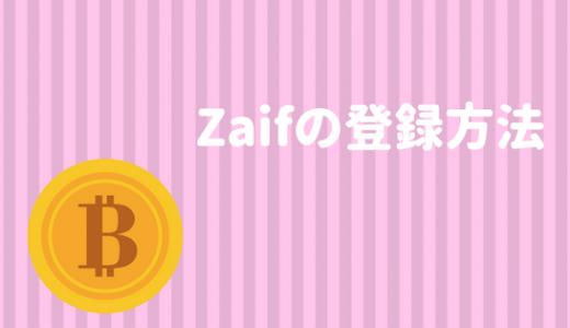 初心者でも分かるZaif(ザイフ)の登録/口座開設の方法