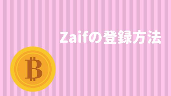 初心者 Zaif 登録