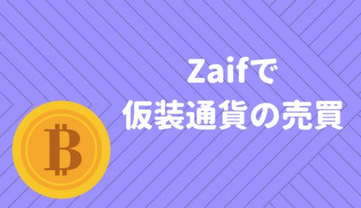 【初心者用】Zaif(ザイフ)の取引のやり方・仮想通貨の売買方法