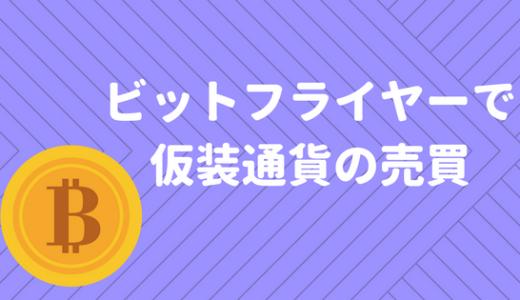 【初心者用】ビットフライヤーの取引のやり方・仮想通貨の売買方法