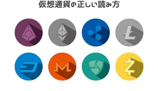 仮想通貨の正しい読み方集【銘柄】