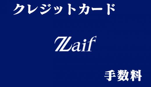 Zaif(ザイフ)のクレジットカードの手数料はいくら?